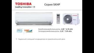Кондиционеры TOSHIBA Одесса(Видео о кондиционерах Toshiba. Кондиционеры Toshiba в Одессе не нуждаются в рекламе. Именно поэтому следует особое..., 2014-03-22T13:14:13.000Z)