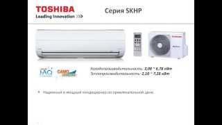 Кондиционеры TOSHIBA Одесса(, 2014-03-22T13:14:13.000Z)