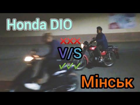 Мінськ VS Honda DIO . Люта гонка мотоцикла і скутера .