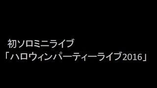 初ソロミニライブ「ハロウィンパーティーライブ2016」 莉部楽真里阿さん...