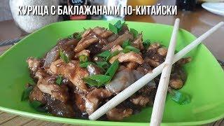 Курица с Баклажанами по-китайски. #китайская_кухня
