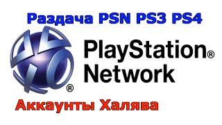 GTA 5 НА PS3 СТРИМ ДОНАТ РАБОТАЕТ