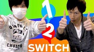 【任天堂スイッチ】うるさすぎる1-2スイッチ!! 乳搾り・モデルウォーク・他