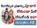 Kedareswara Vratha Vidhanam   Kedareswara Vratam Telugu   కథ, మంత్రం  #Kedareswara Vratham Kalpamu