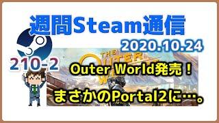 週間Steam通信#210-2「アウターワールド発売、そしてPortal2には無料の……。」