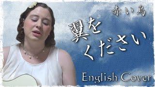 今日はリクエストにお応えして、「翼をください」を英語で歌いました♪ ...