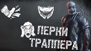 Dead by Daylight | Гайд # 2 | Перки Траппера