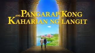 Tagalog Christian Movie | Ang Aking Pinapangarap na Kaharian sa Langit (Trailer)