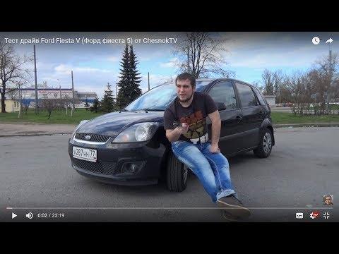 Тест драйв Ford Fiesta V (Форд фиеста 5) от ChesnokTV