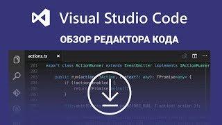 VS Code – огляд редактора коду | Настройка і установка Visual Studio Code