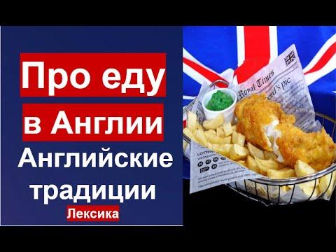 Английский язык. Еда в Англии и США. Английская лексика ...