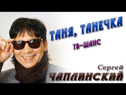 ТАНЯ ТАНЕЧКА  Сергей ЧАПЛИНСКИЙ