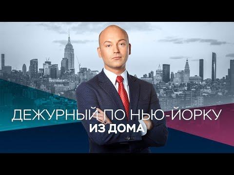 Дежурный из дома с Денисом Чередовым. Коронавирус в Нью-Йорке / Прямой эфир RTVI / 21.05.2020