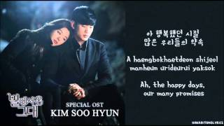 [Kim Soo Hyun] Promise (약속) You Who Came From The Stars OST (Hangul/Romanized/English Sub) Lyrics