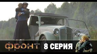Фронт 8 серия (новинка сезона)