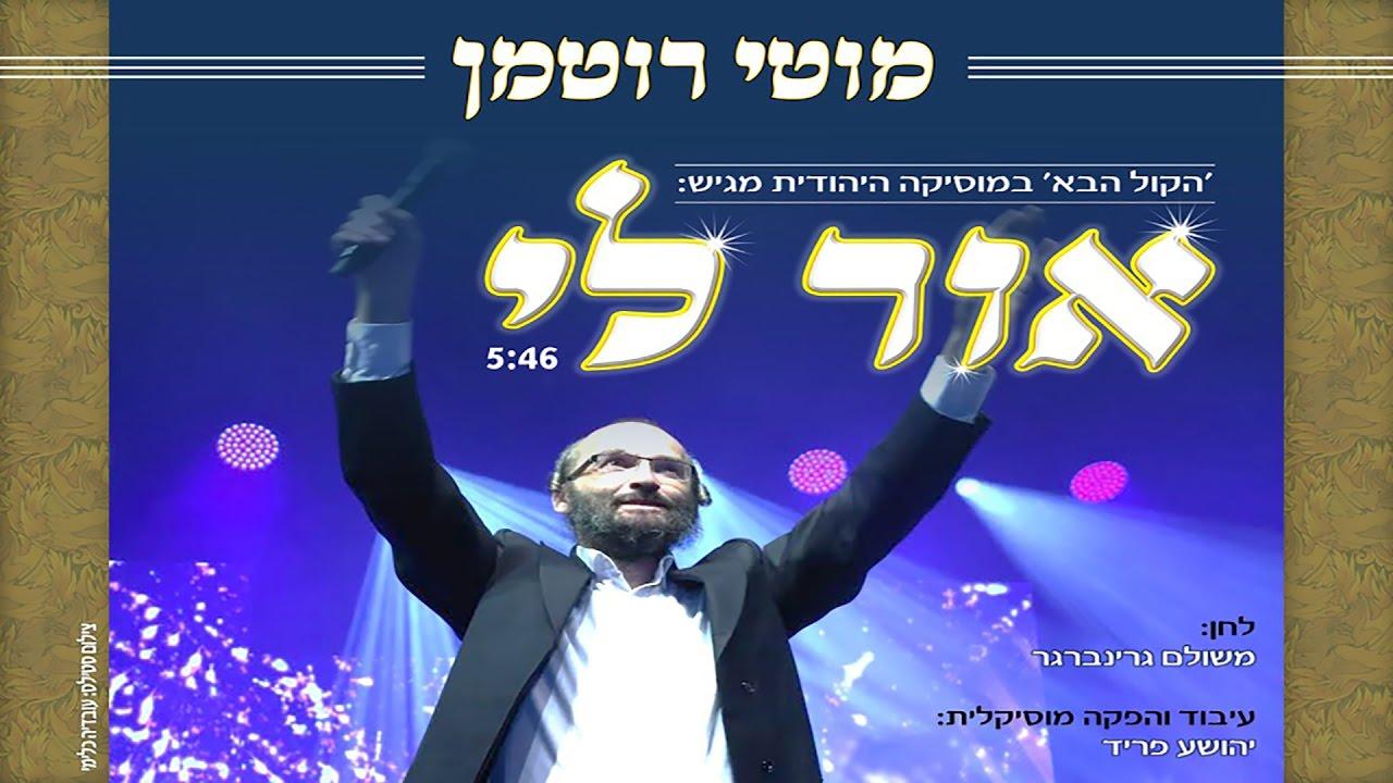 מוטי רוטמן, 'הקול הבא' במוסיקה היהודית מגיש להיט קומזיצים - אור לי | Moty Rotman - Or Li