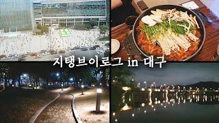 한국전력 NCS 치러 대구에 가요, 호텔 인터불고 엑스…