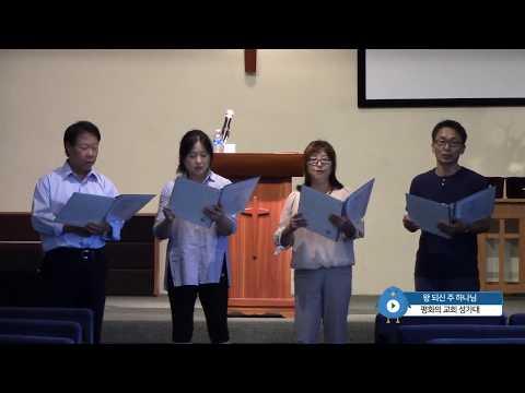 190728 왕 되신 주 하나님 Choir