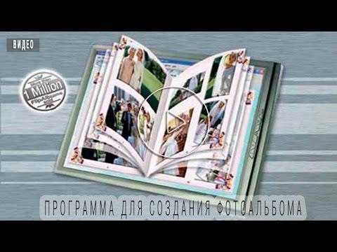 Создание фотокниги онлайн на заказ: изготовление и печать