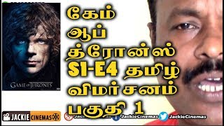 கேம் ஆப் த்ரோன்ஸ் தமிழில் | Game of Thrones S 01 E 04  Review In Tamil By Jackiesekar part 1 | #got