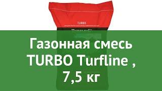 Газонная смесь TURBO Turfline (DLF Trifolium), 7,5 кг обзор DFL0041