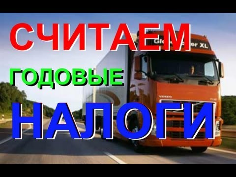 Транспортные услуги - считаем налоги за год на примере