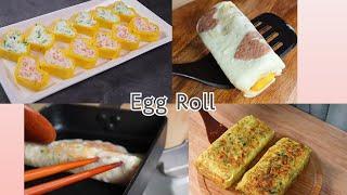 초간단 원팬 계란말이 4가지 예쁘게 만들기 : Easy…