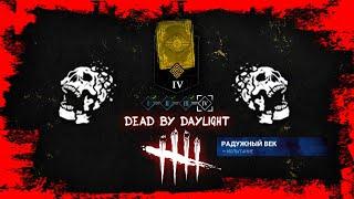 Dead by Daylight • Радужный век •