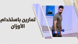 تمارين باستخدام الأوزان - أحمد عريقات
