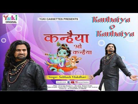 कन्हैया ओ कन्हैया | Kanhaiya O Kanhaiya | श्री कृष्ण  भजन | by Subhash Tilakdhari | Full HD Video