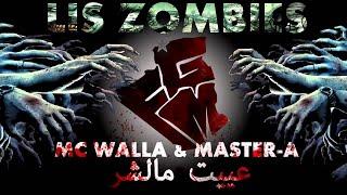 Les Zombies --Mc walla & Master-a -- عييت مالشر --