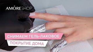 Как снять гель лаковое покрытие дома Универсальная инструкция снятия гель лака Юлия Яценко