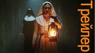 Проклятие монахини | Русский Трейлер (2018) | Фильм 2018 года.