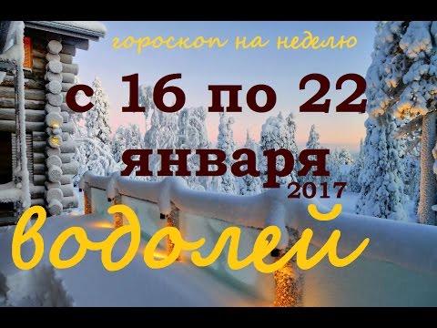 ВОДОЛЕЙ гороскоп на неделю с 16 по 22 января 2017 года