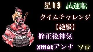 強化後xmasアンナ 4凸 武器 呪槍 アクセ 魔族系へのダメージ+30% BGM wh...