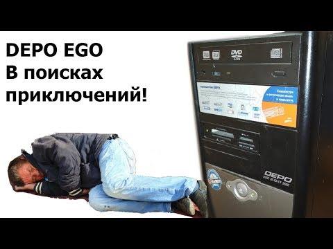 DEPO EGO - Приключения в каждой детали!