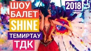 """Отчетный концерт шоу-балета """"Shine"""" ДК ТЕМИРТАУ  2018 СемьяTV"""