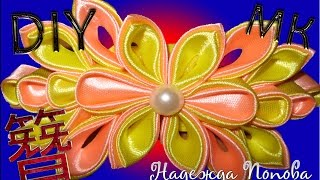Канзаши, Атласная лента, МК, Для начинающих!!! заколка.(Мой Магазин http://nadezdahm.ru/page Для работ потребуется: клей для пистолета http://fas.st/VOdlB хороший пинцет http://fas.st/1-Zxr_2..., 2016-07-25T14:11:17.000Z)
