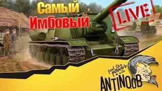 САМЫЙ ИМБОВЫЙ ТАНК В World of Tanks (wot)