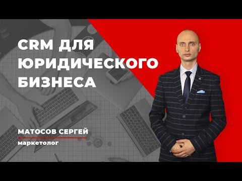 CRM система для юристов, адвокатов | Матосов Сергей