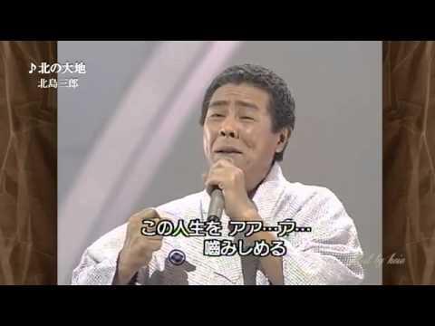 北の大地 北島三郎 (1991年発売)