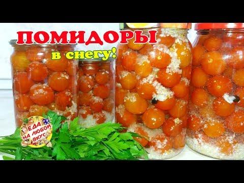 ПОМИДОРЫ на ЗИМУ «в СНЕГу»  с чесноком | Удивительный рецепт, сладкие помидоры