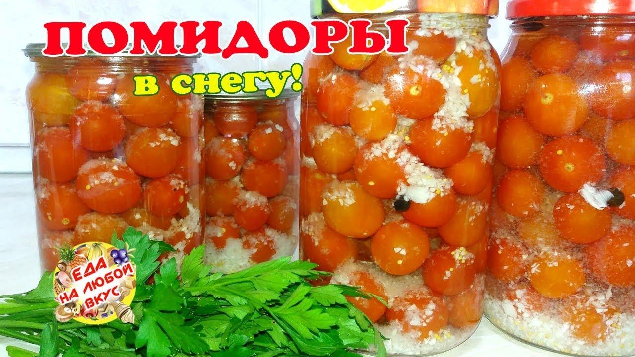 помидоры в тумане рецепт