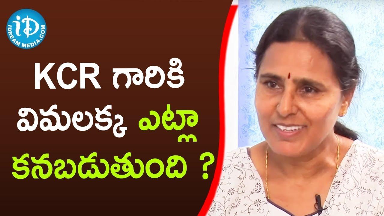 KCR గారికి విమలక్క ఎట్లా కనబడుతుంది ?? - Social Activist Vimalakka || మీ iDream Nagaraju B.Com