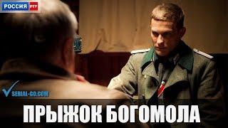Сериал Прыжок Богомола (2019) 1-2 серии фильм военная драма на канале Россия - анонс