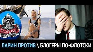 ЛАРИН ПРОТИВ — Блогеры по-флотски
