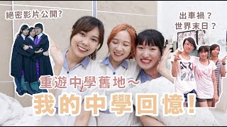 Publication Date: 2020-12-15 | Video Title: 【中學回憶開箱