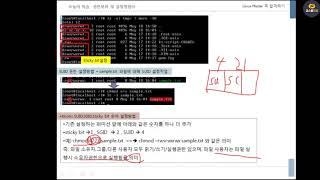 리눅스강좌 (권한부여 및 설정명령어 2 자격증2급 필기…