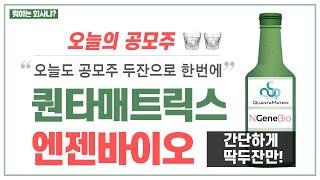 [오늘의 공모주] 퀀타매트릭스 엔젠바이오 청약분석