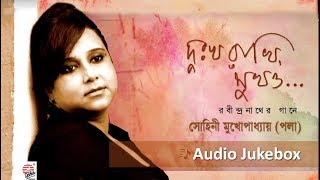 Dukkho Rakhi Sukh O   Sohini Mukherjee (Paula)   Rabindrasangeet   Debojyoti Mishra